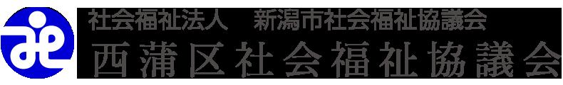 社会福祉法人 新潟市社会福祉協議会 西蒲区社会福祉協議会